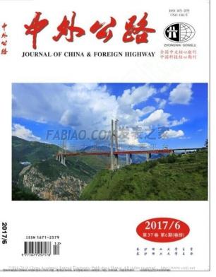 中外公路杂志