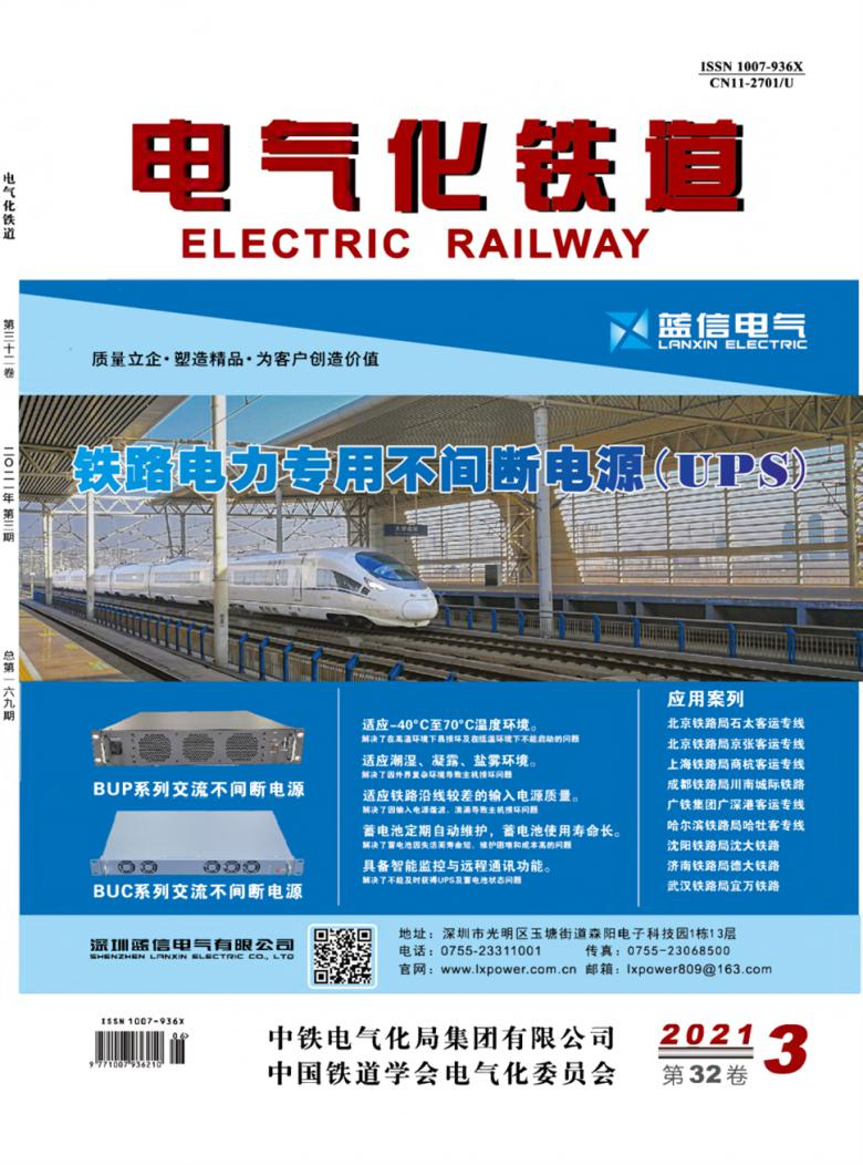 电气化铁道杂志