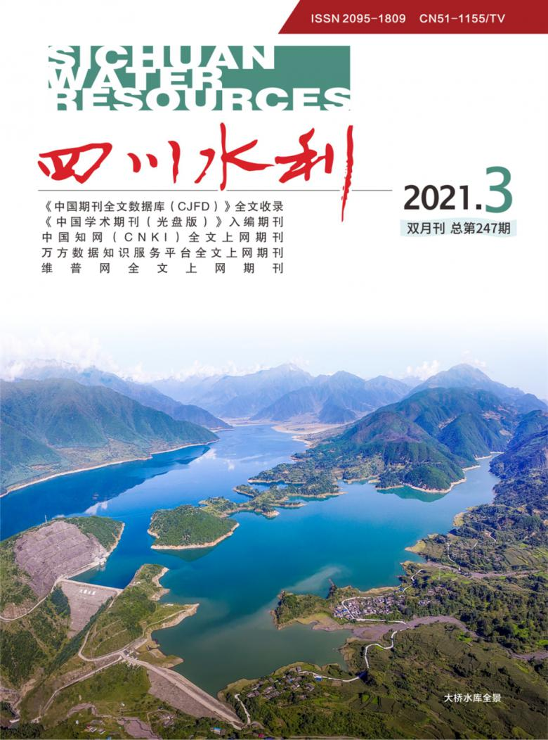 四川水利杂志