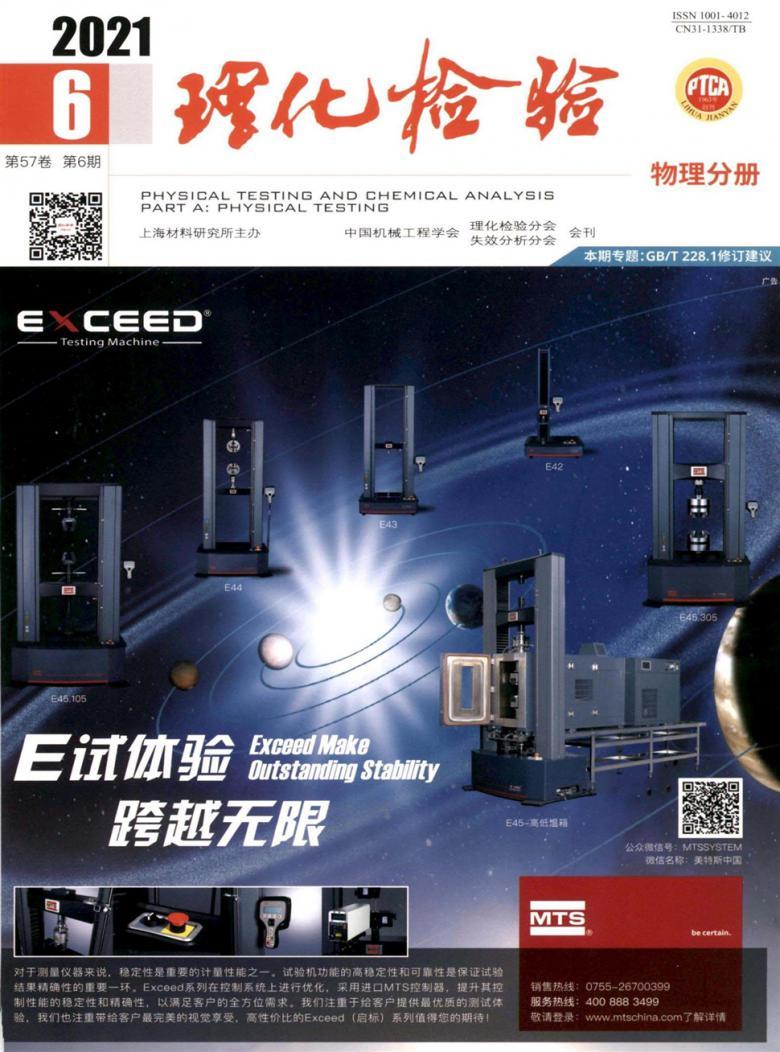 理化检验杂志