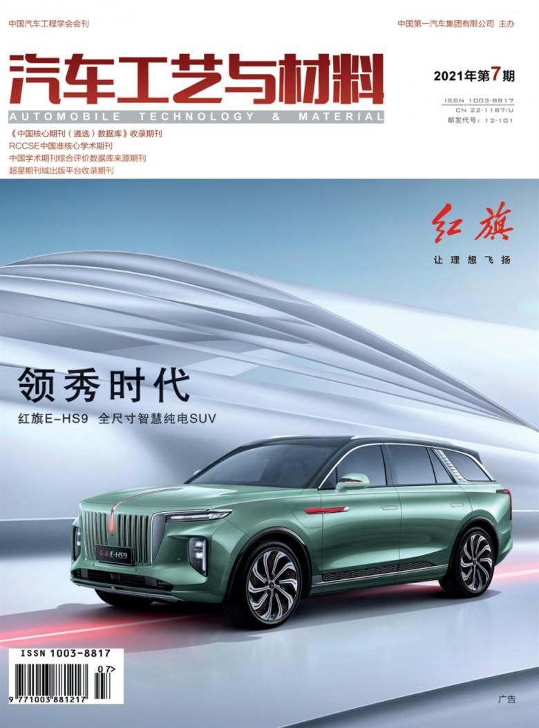 汽车工艺与材料杂志