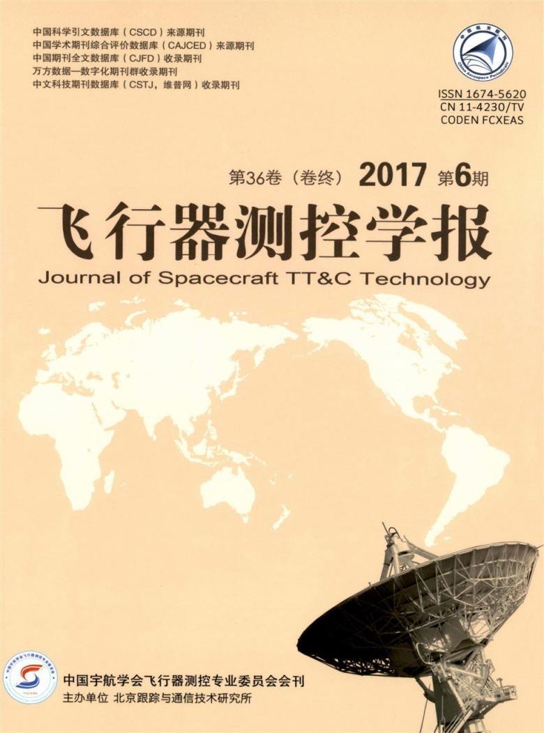 飞行器测控学报杂志