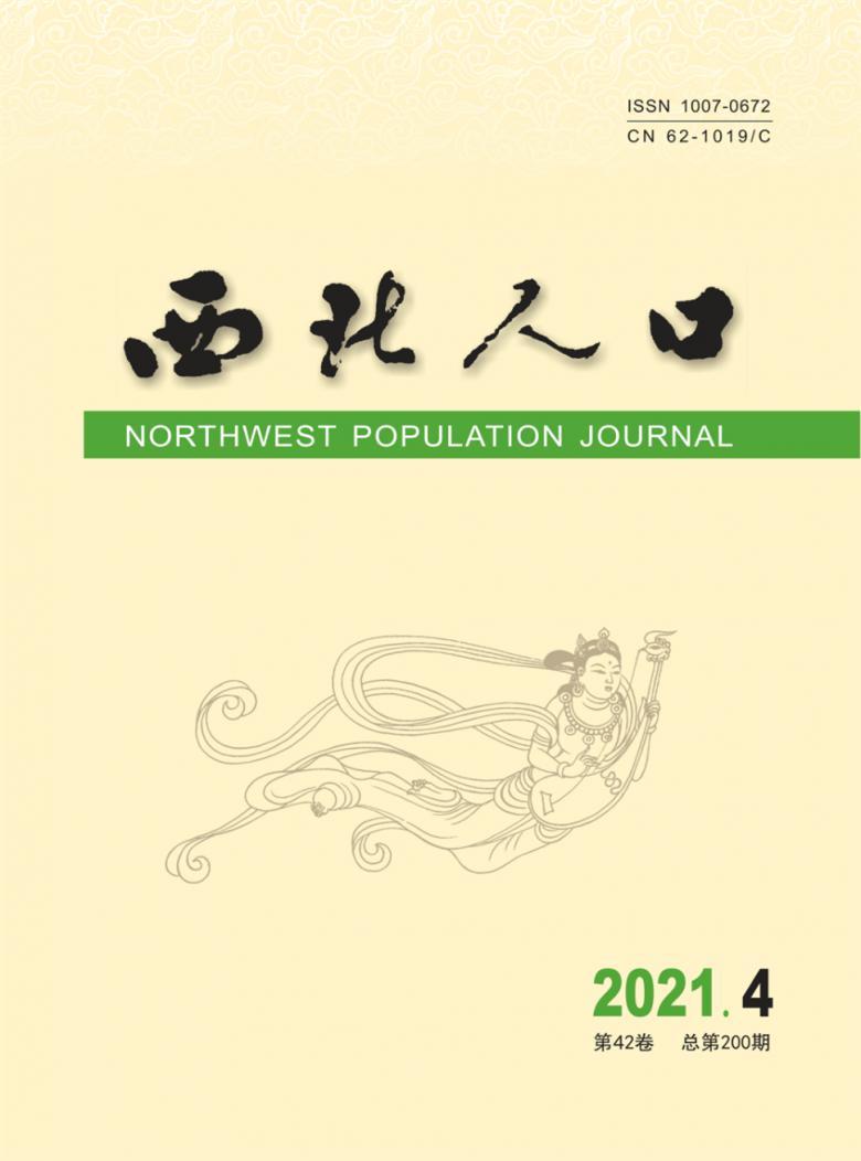 西北人口杂志