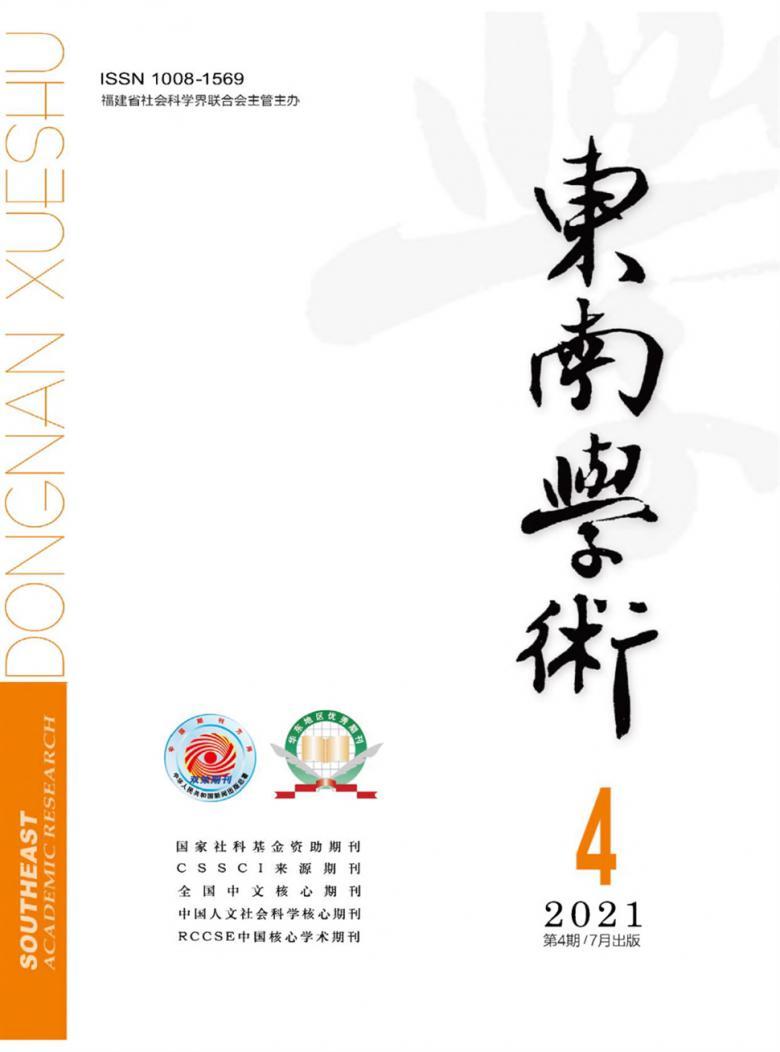 东南学术杂志