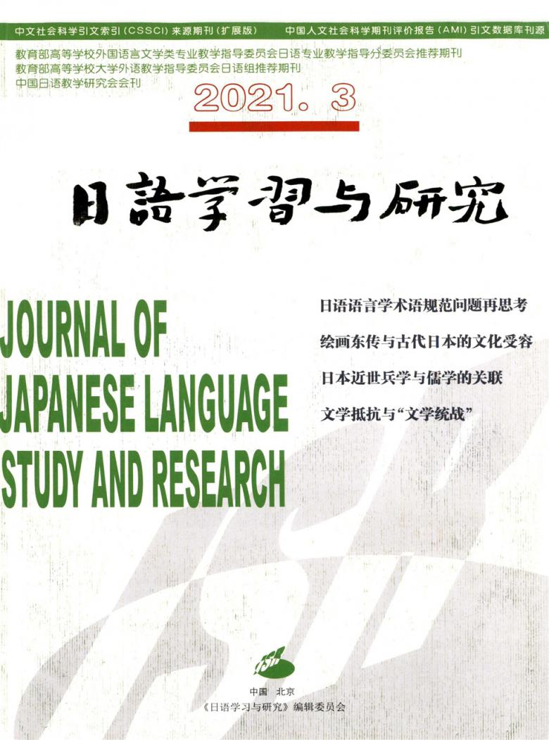 日语学习与研究杂志