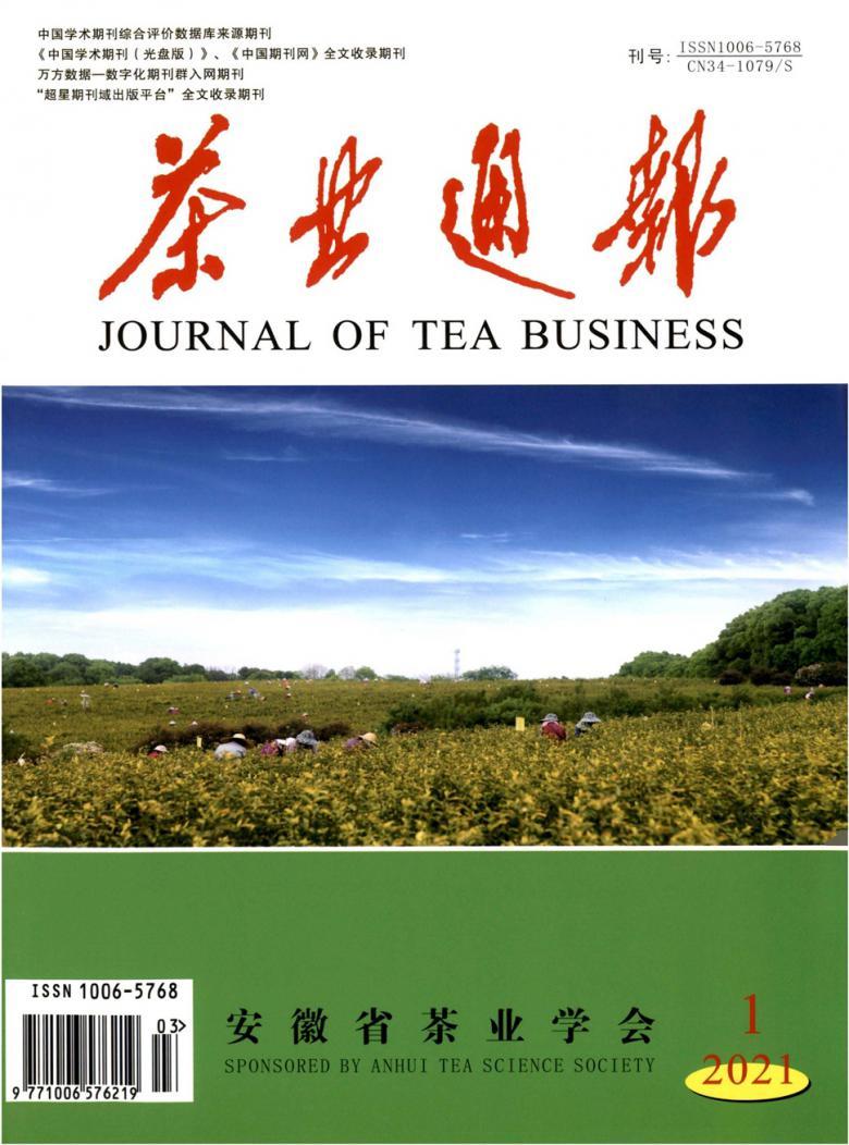 茶业通报杂志