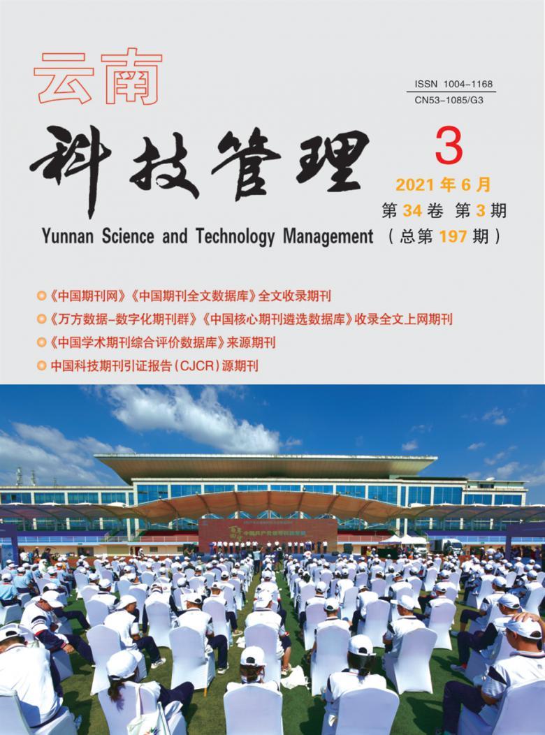 云南科技管理杂志