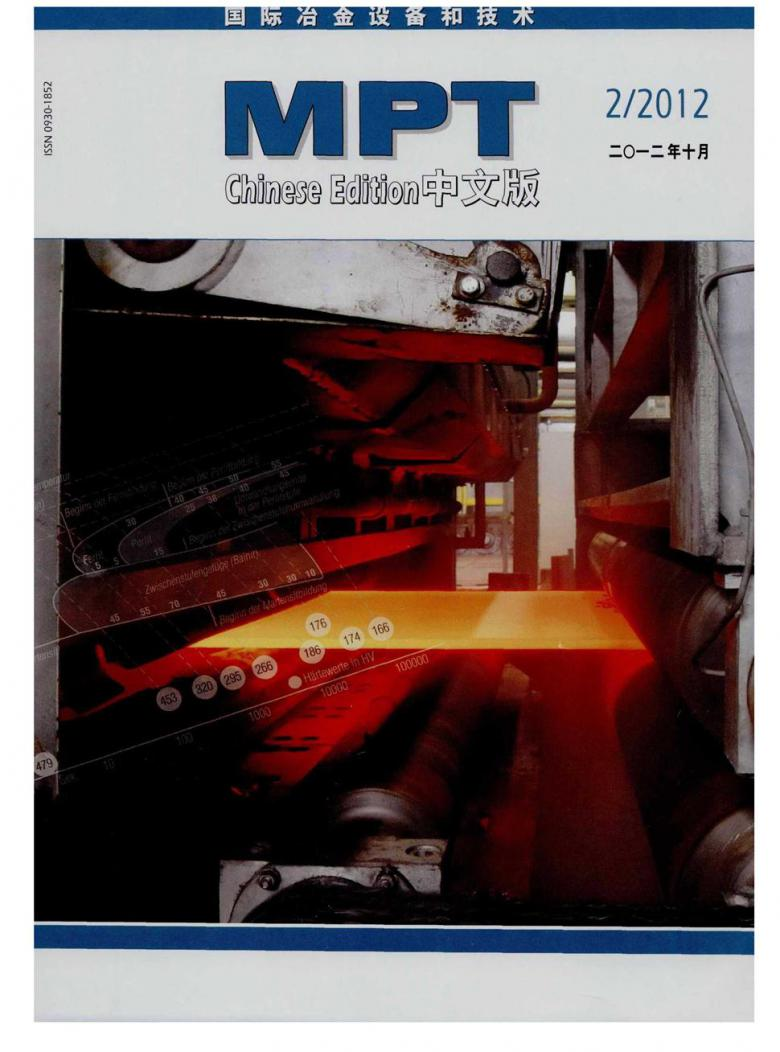 冶金设备杂志