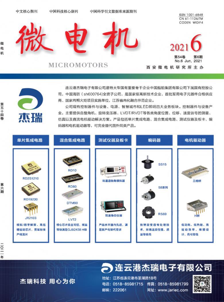 微电机杂志