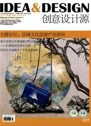 创意设计源杂志