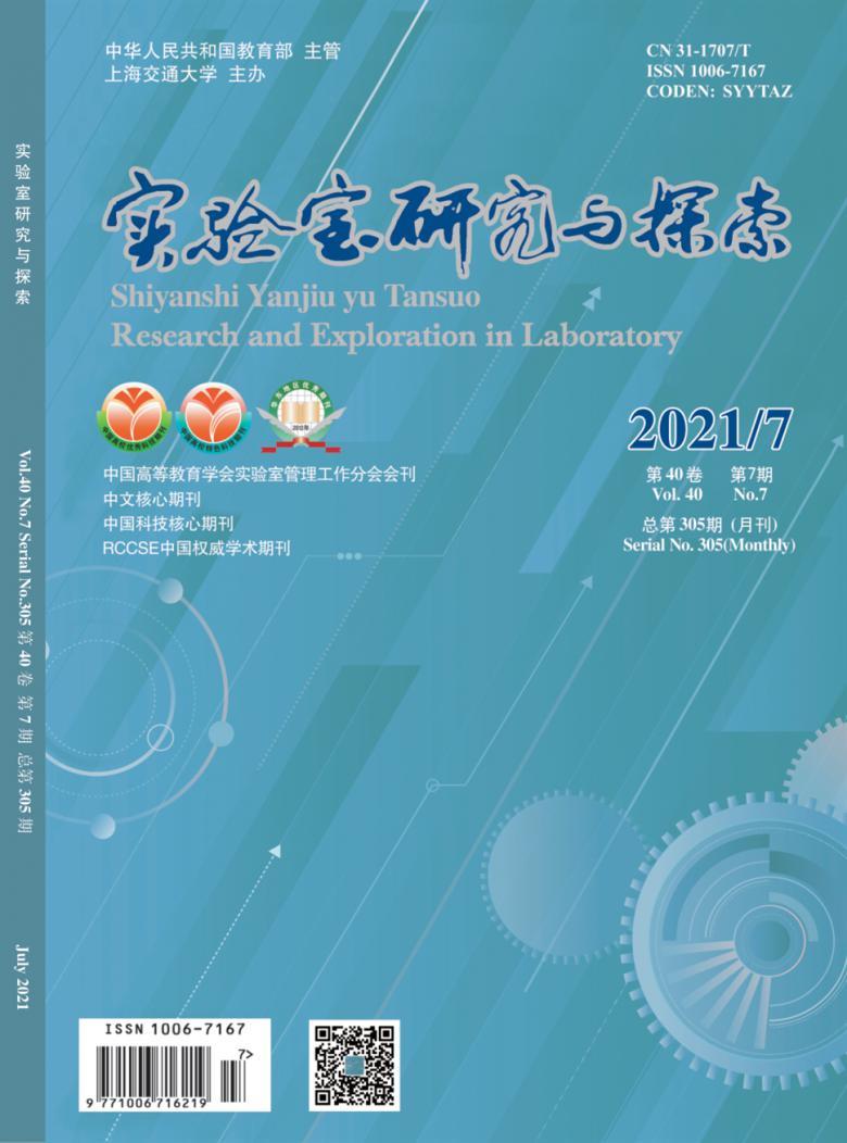 实验室研究与探索杂志