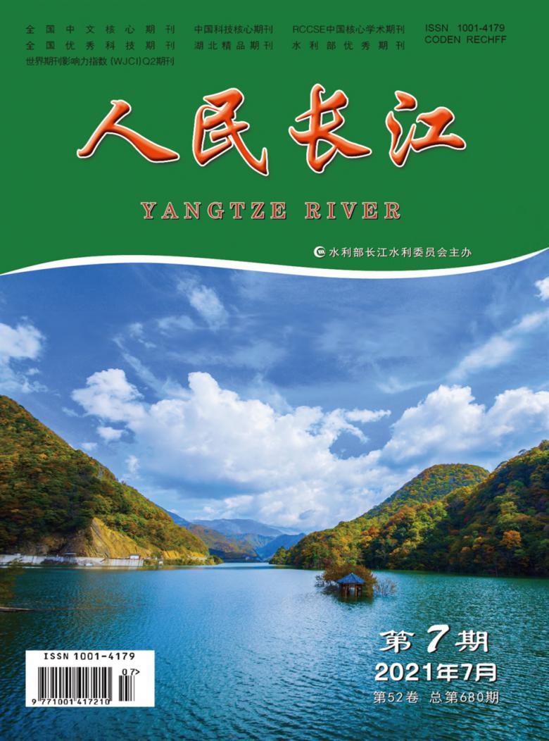 人民长江杂志