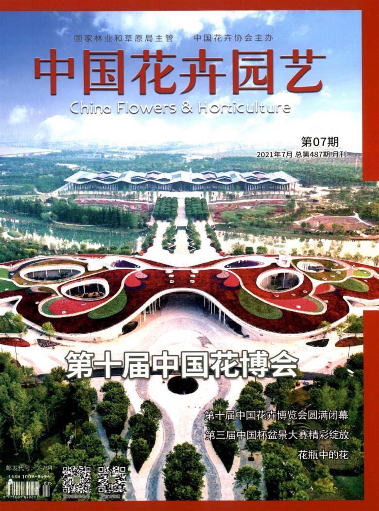 中国花卉园艺