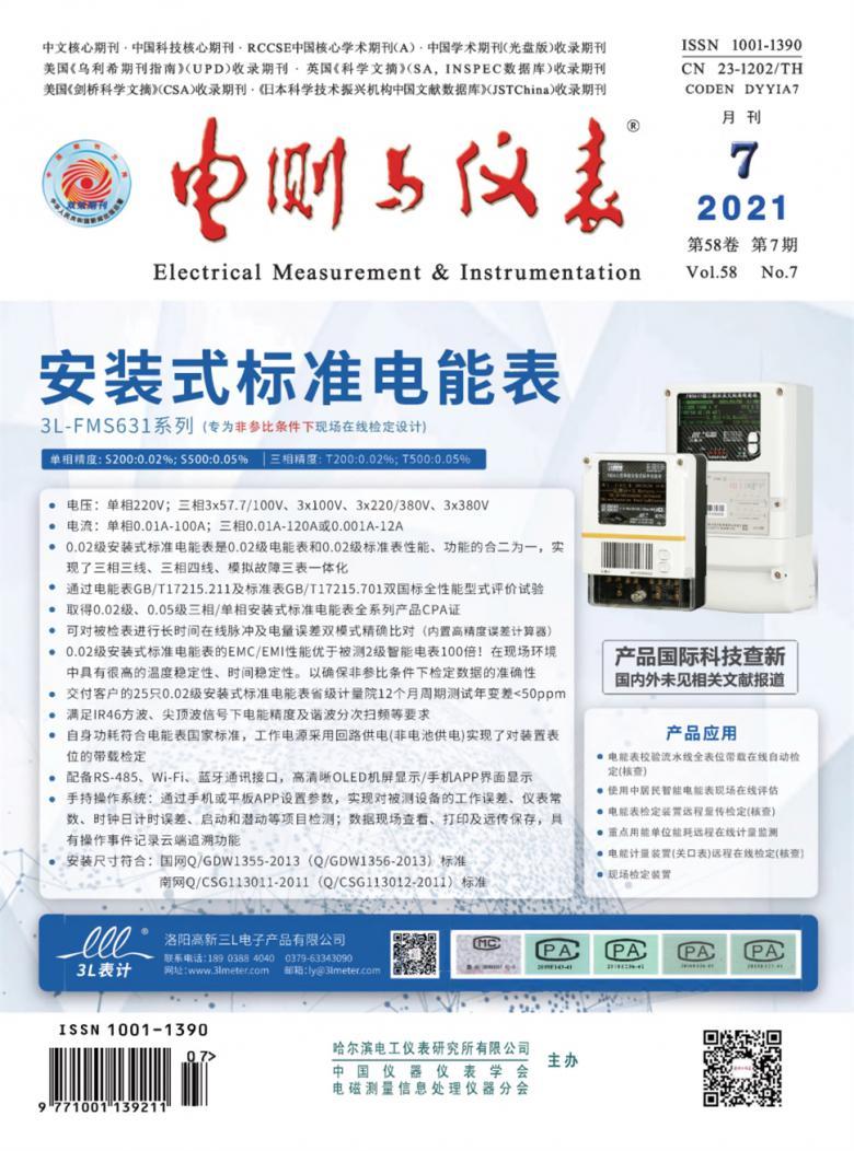 电测与仪表杂志