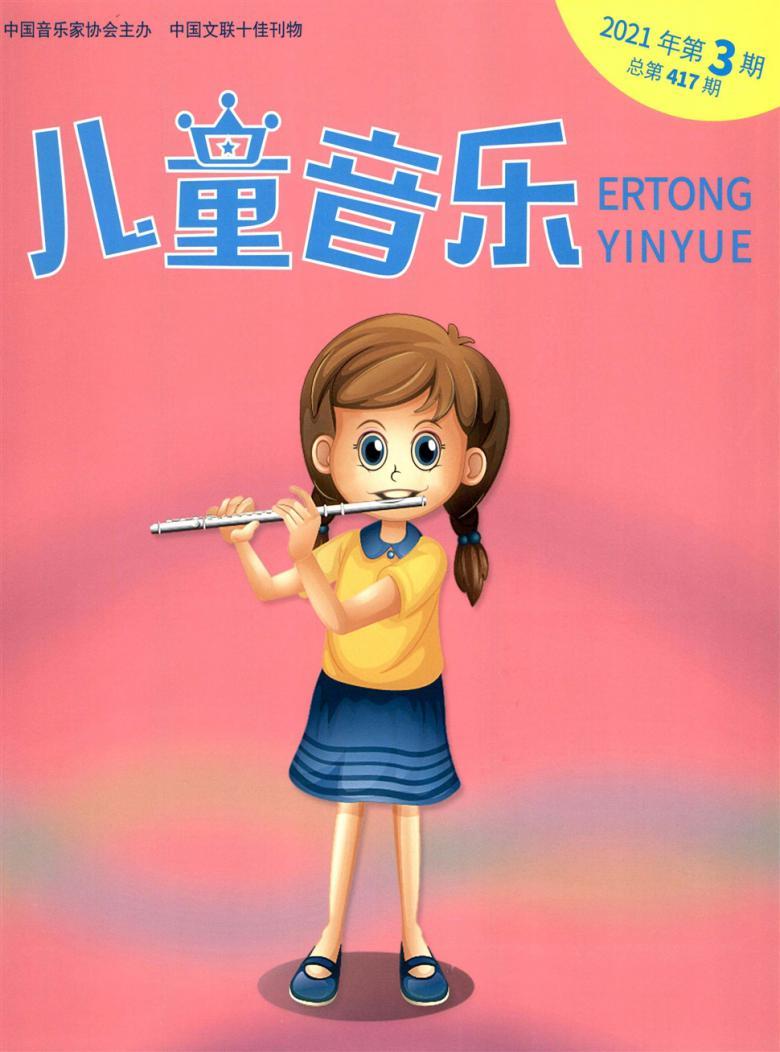儿童音乐杂志