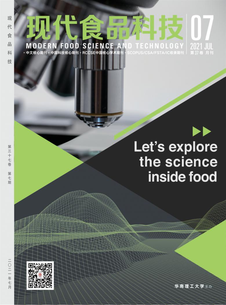 现代食品科技杂志