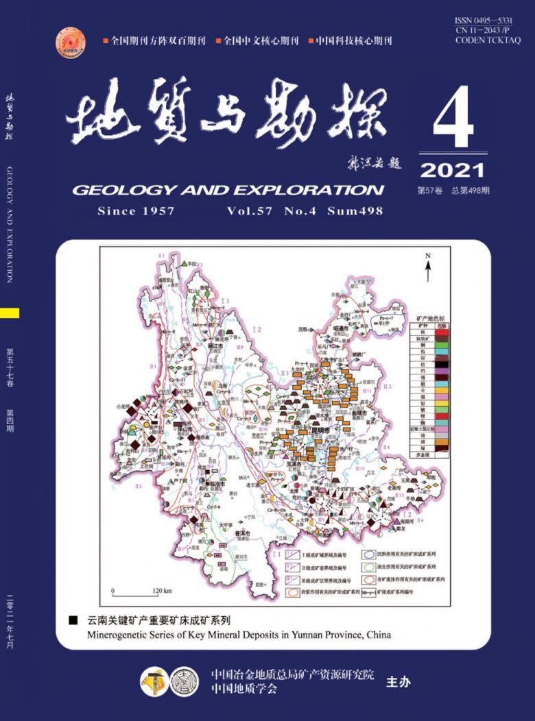 地质与勘探杂志