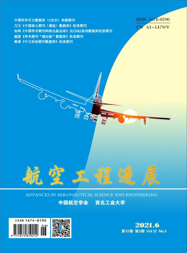 航空工程进展杂志