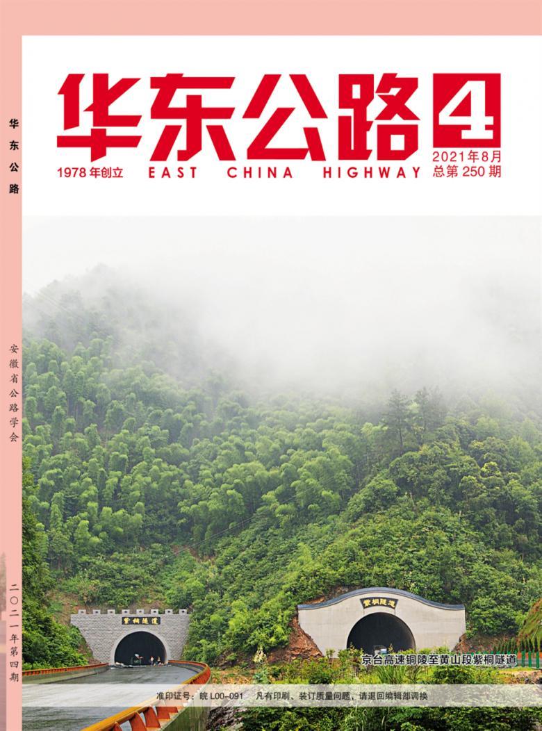 华东公路杂志