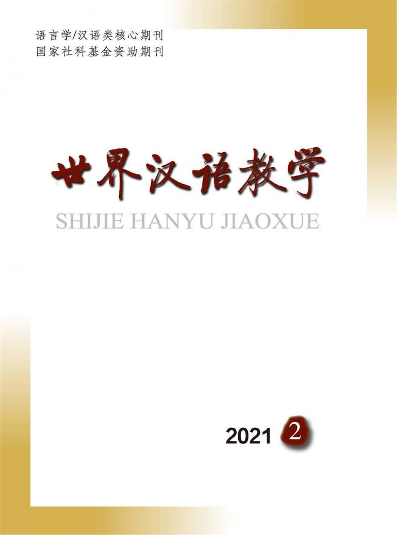 世界汉语教学杂志