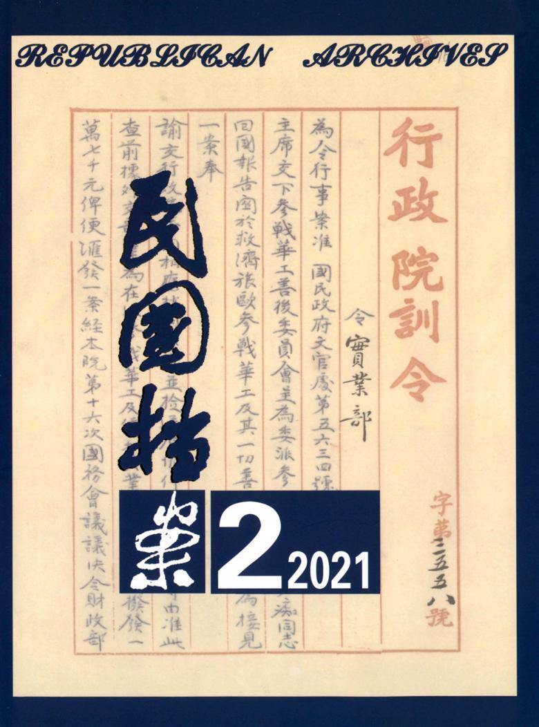民国档案杂志