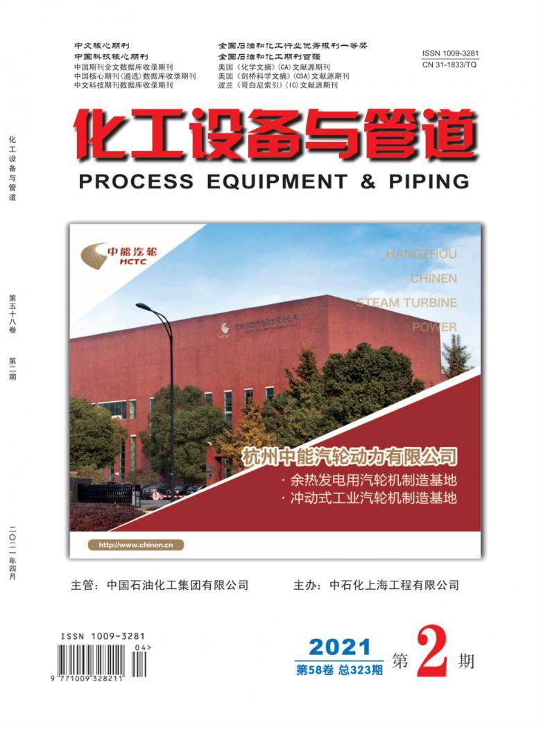 化工设备与管道杂志
