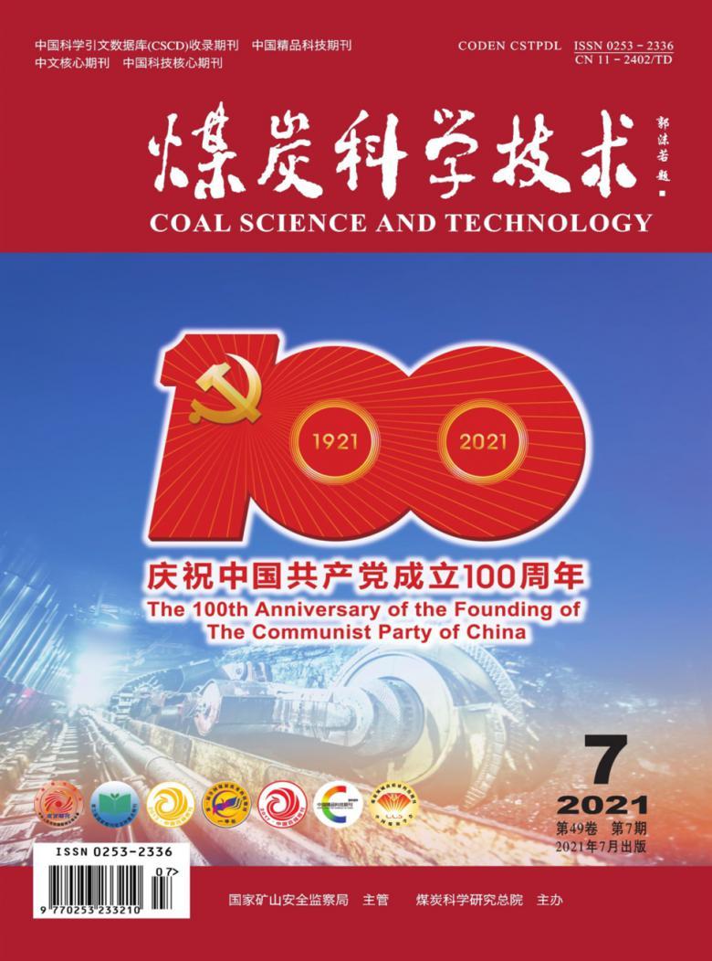 煤炭科学技术杂志