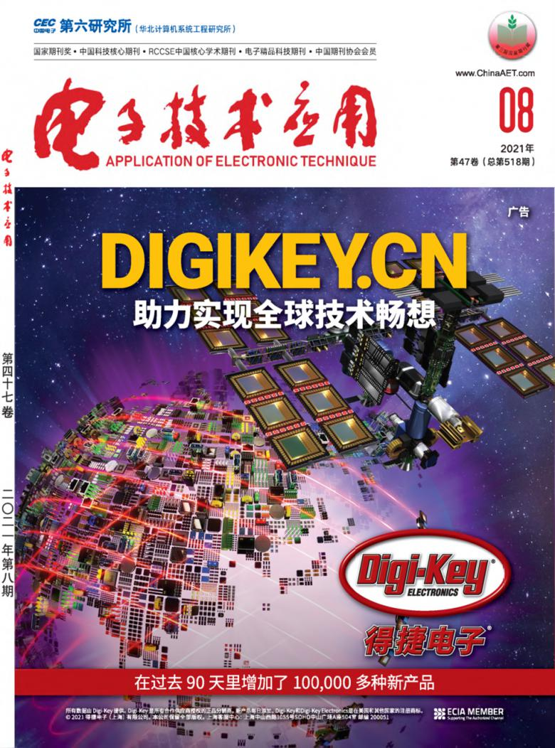 电子技术应用杂志