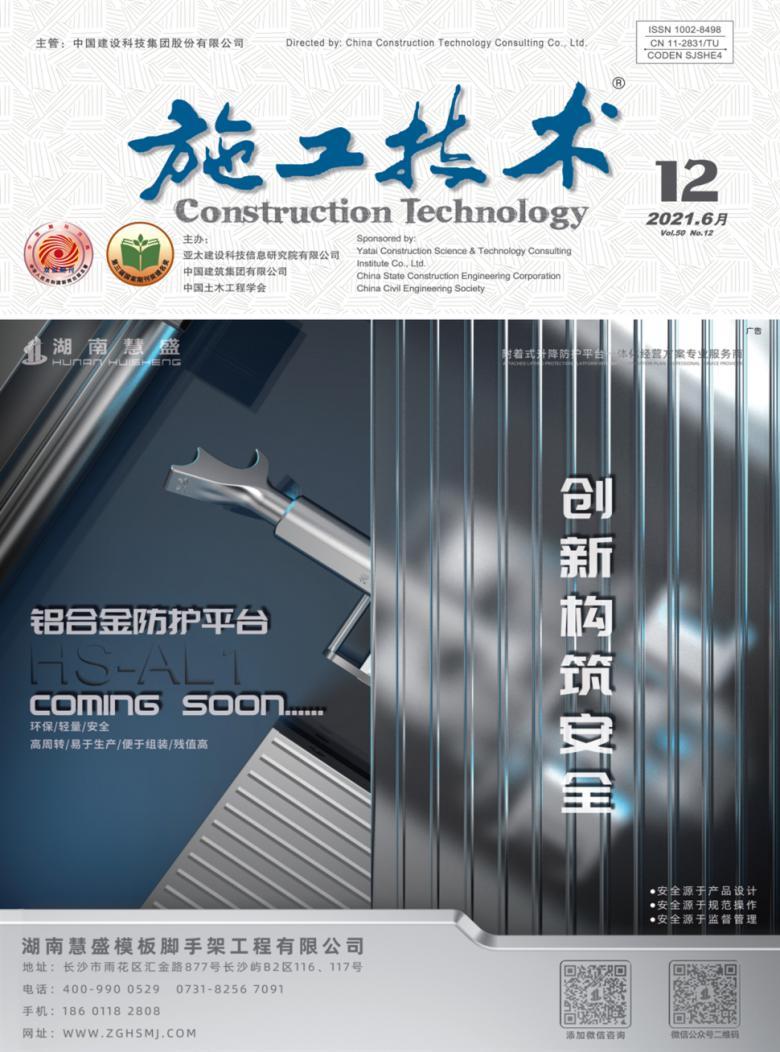 施工技术杂志