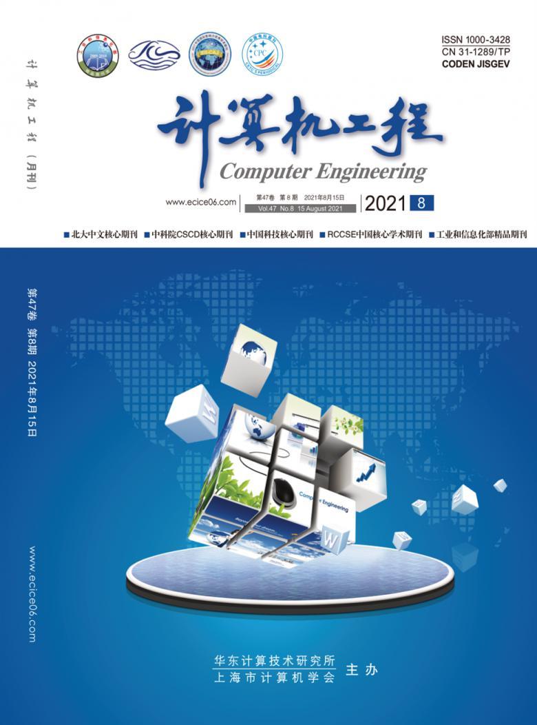 计算机工程杂志
