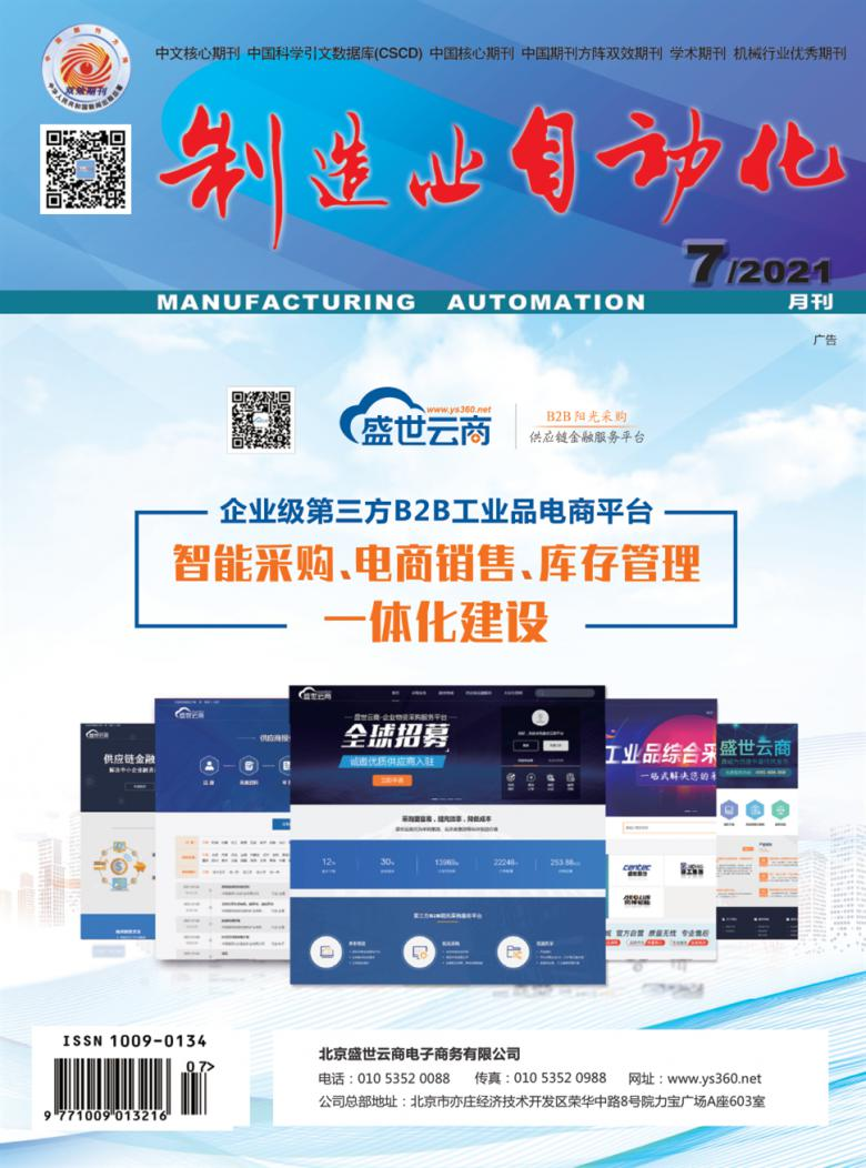 制造业自动化杂志
