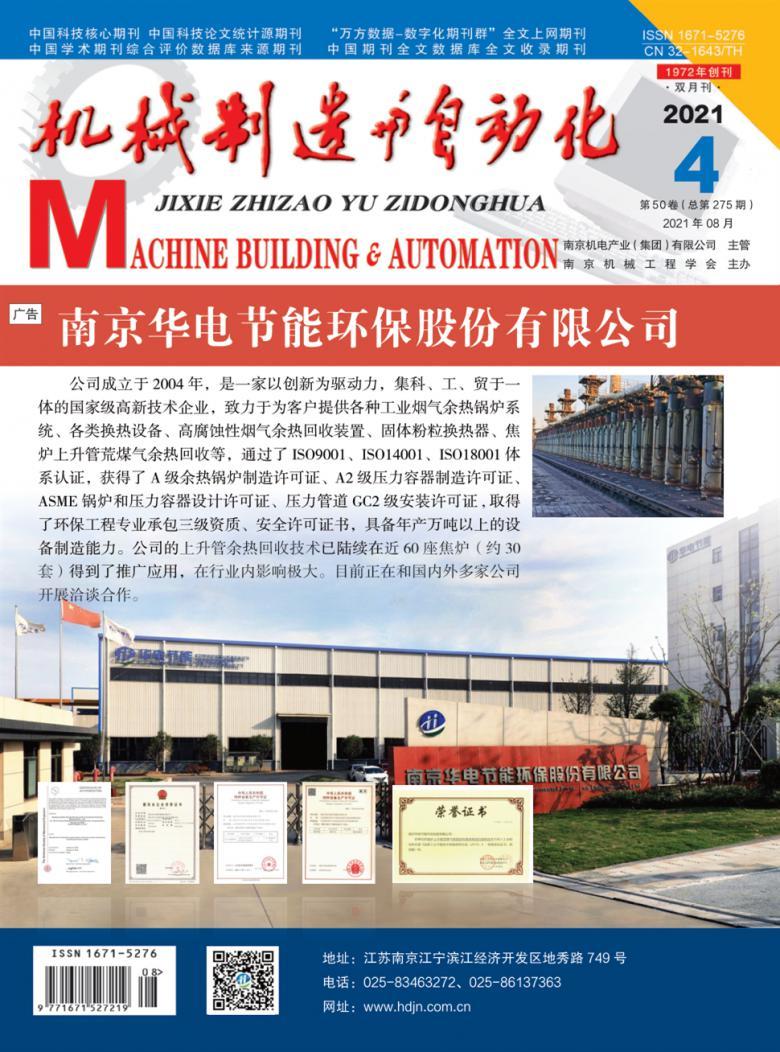 机械制造与自动化杂志