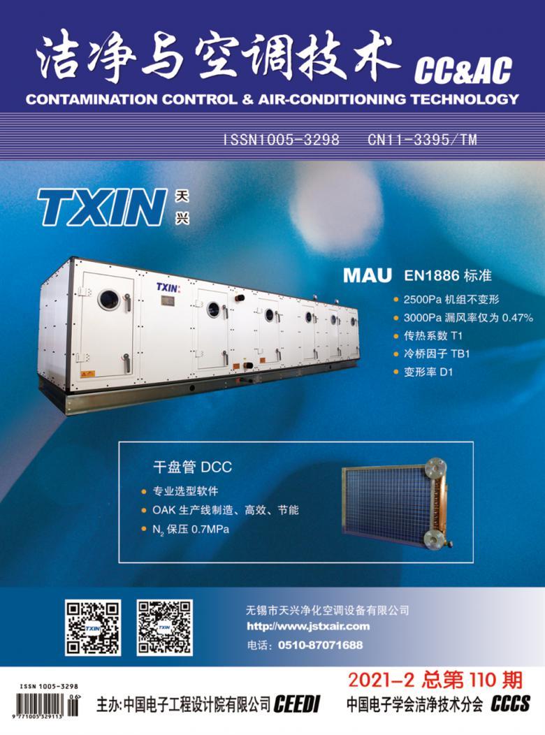 洁净与空调技术杂志