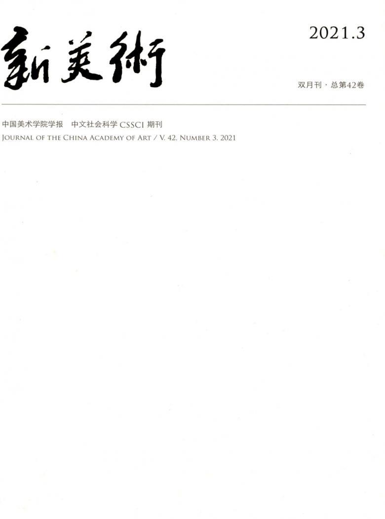 新美术杂志