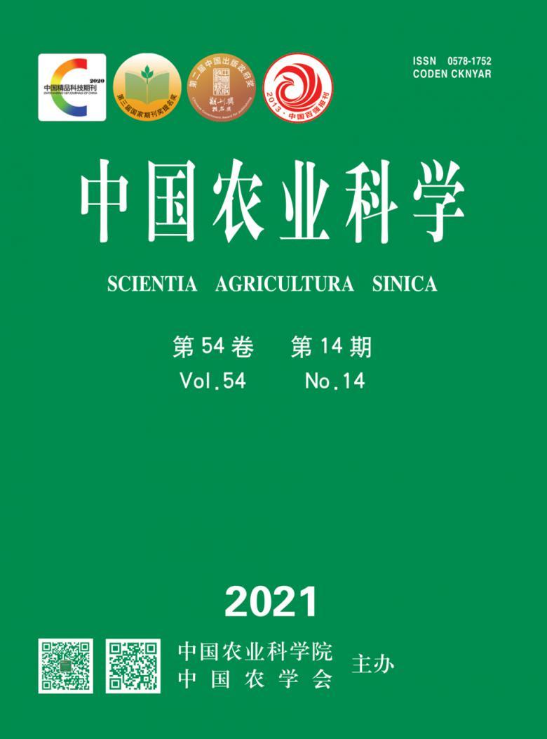 中国农业科学杂志