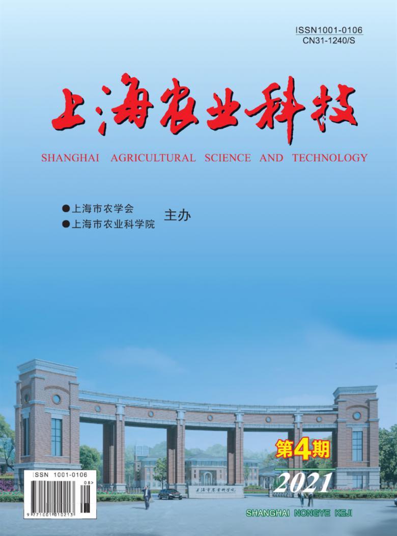 上海农业科技