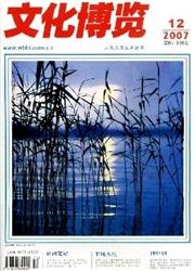 文化博览杂志