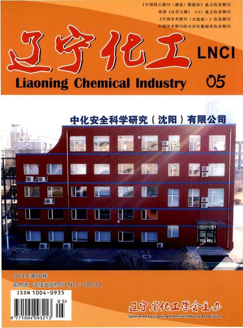 辽宁化工杂志