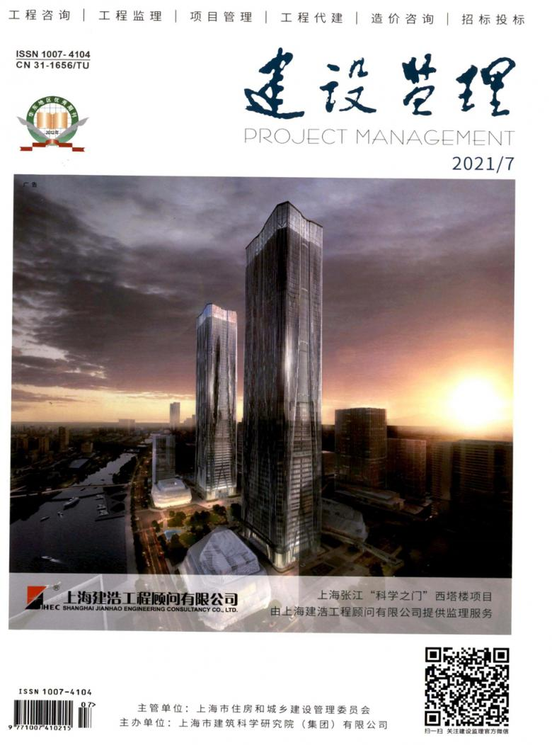 建设监理杂志