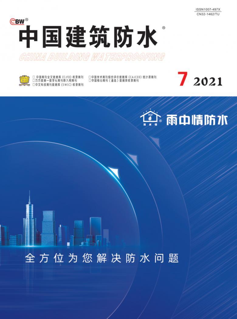 中国建筑防水杂志