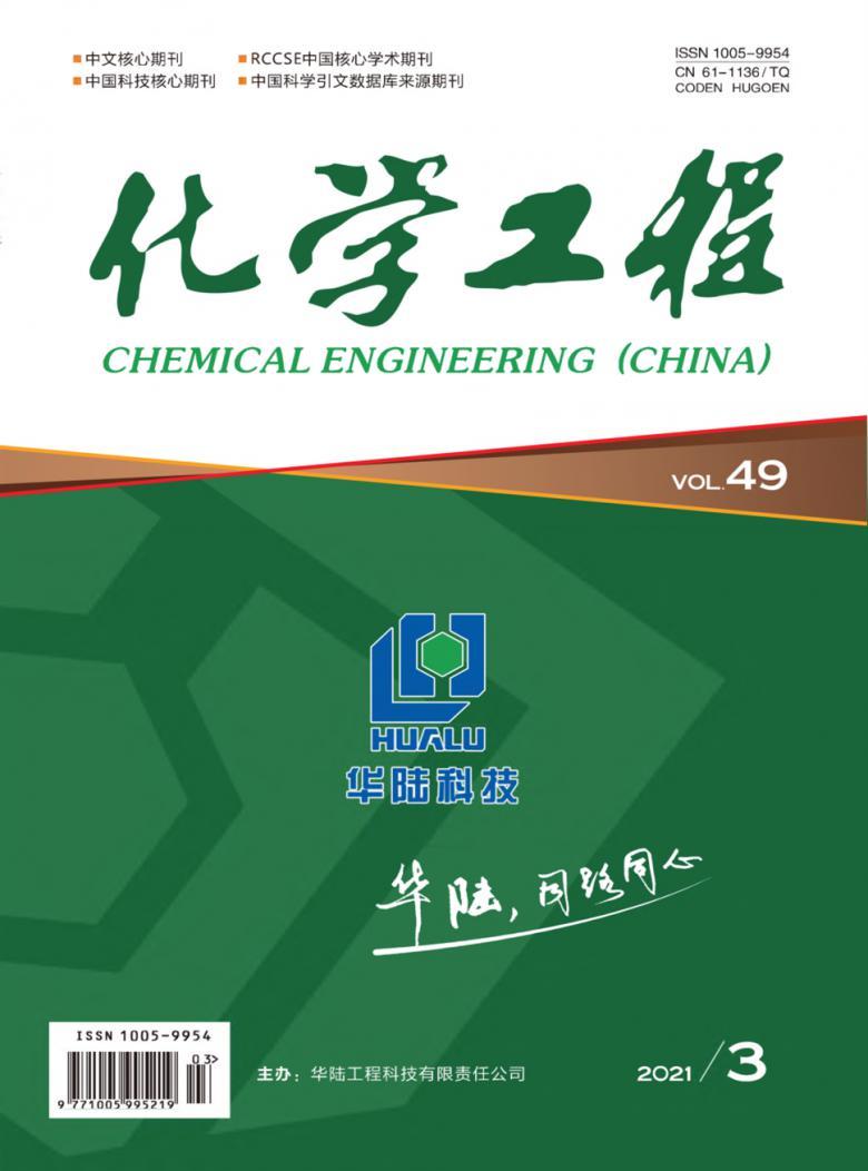 化学工程杂志