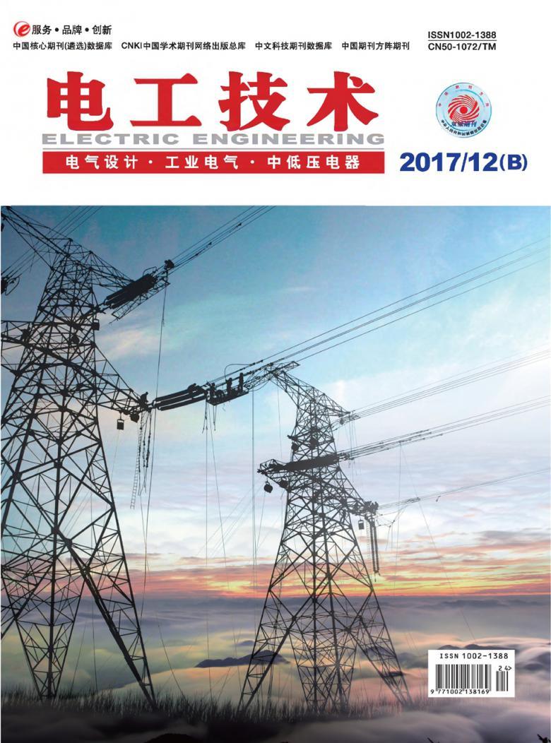 电工技术杂志