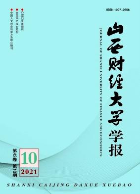 山西财经大学学报杂志