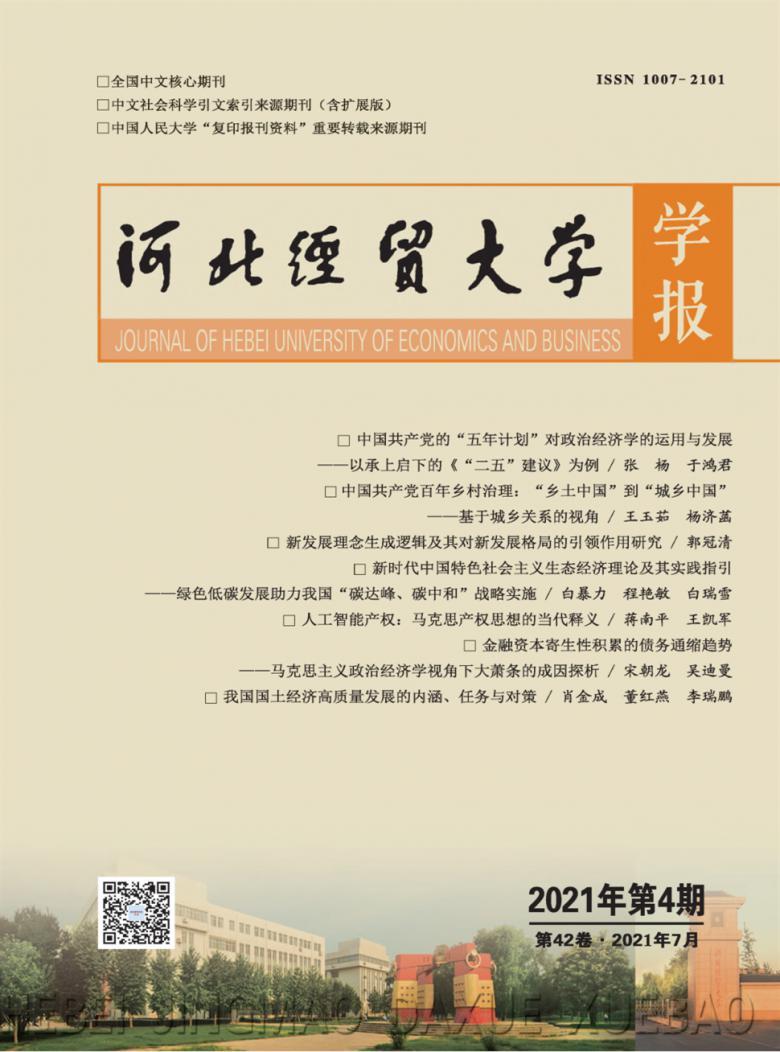 河北经贸大学学报