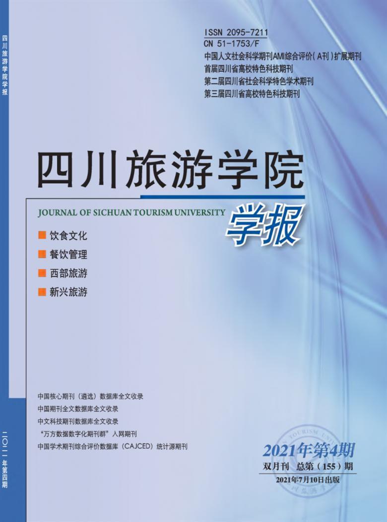 四川旅游学院学报杂志