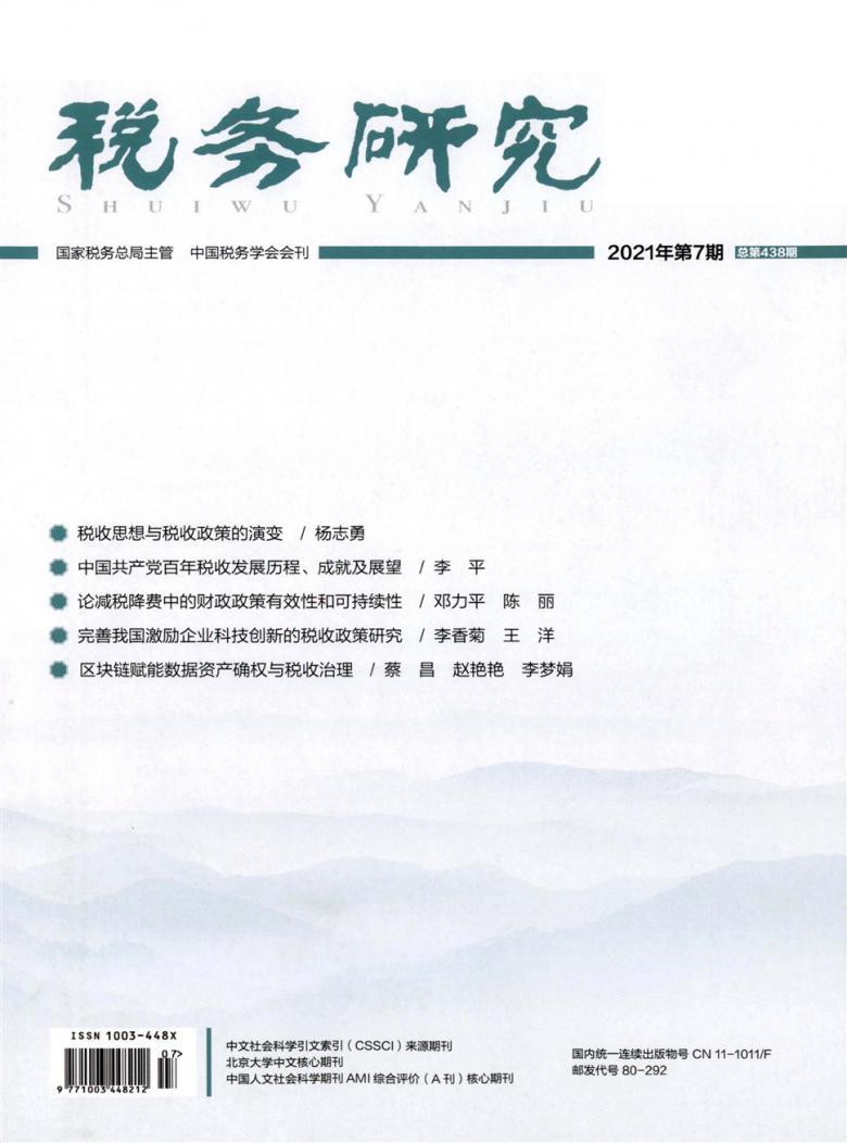 税务研究杂志