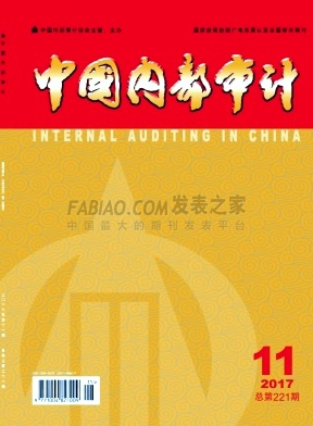 中国内部审计杂志