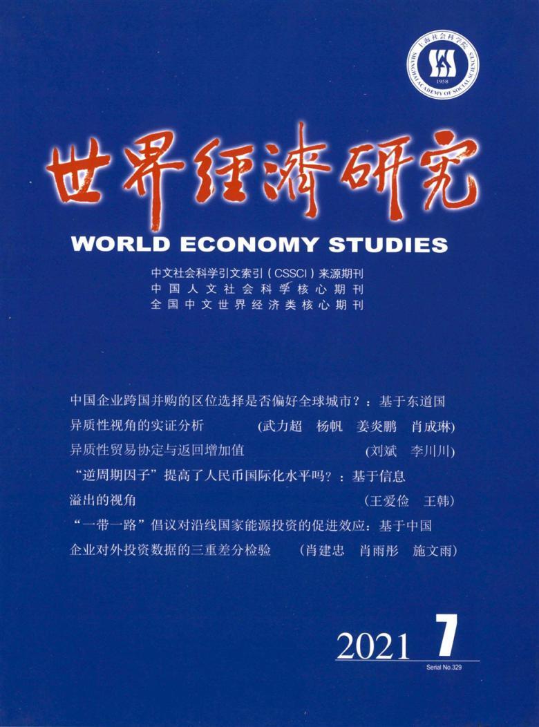 世界经济研究