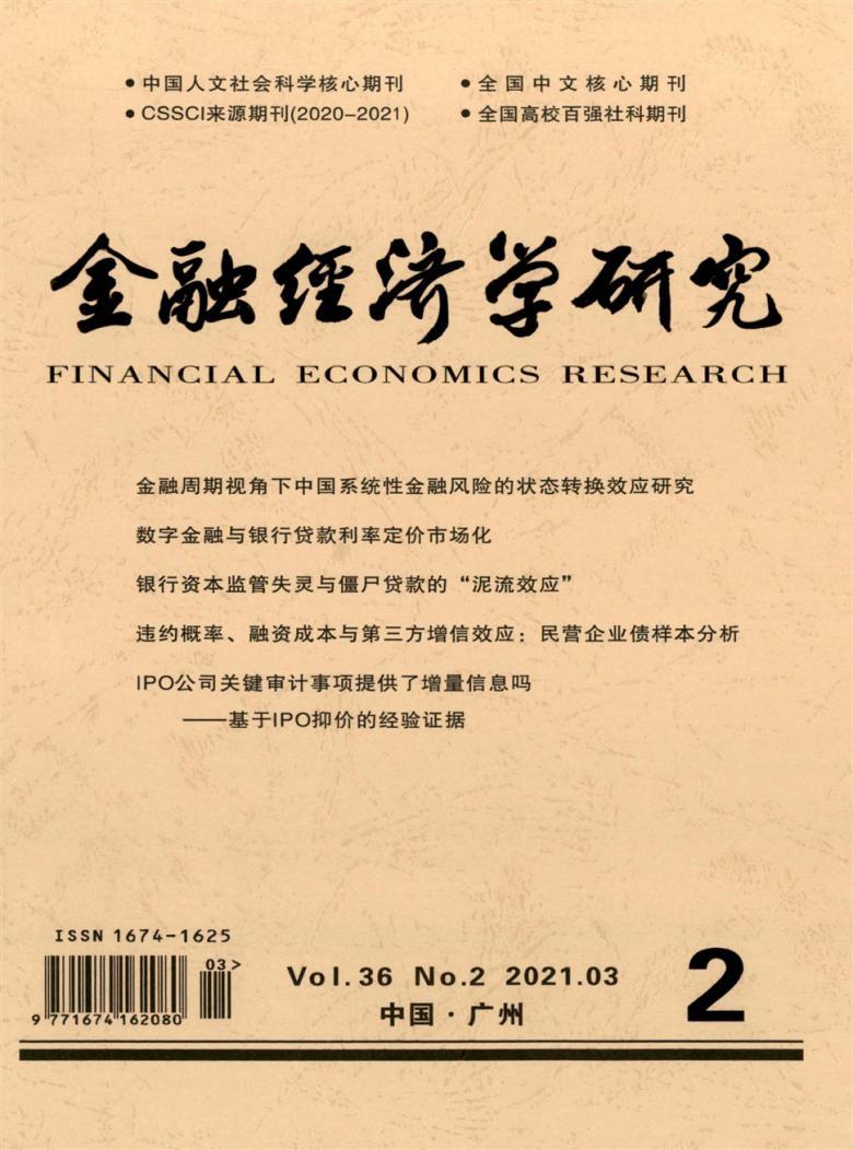 金融经济学研究杂志