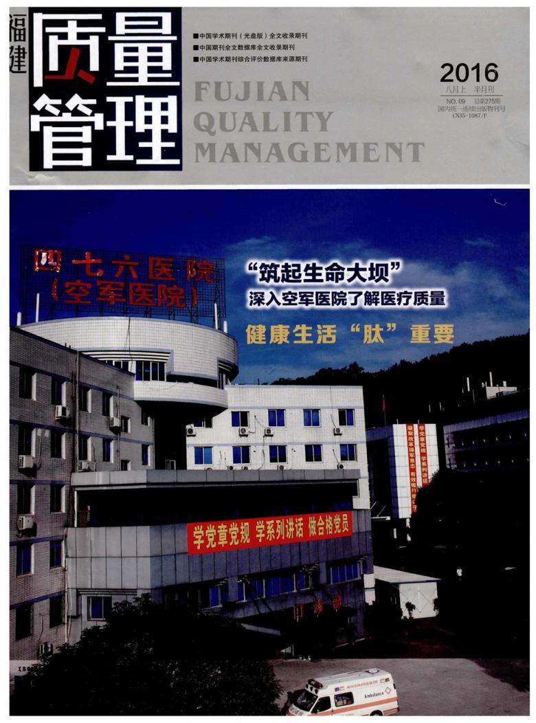 福建质量管理杂志